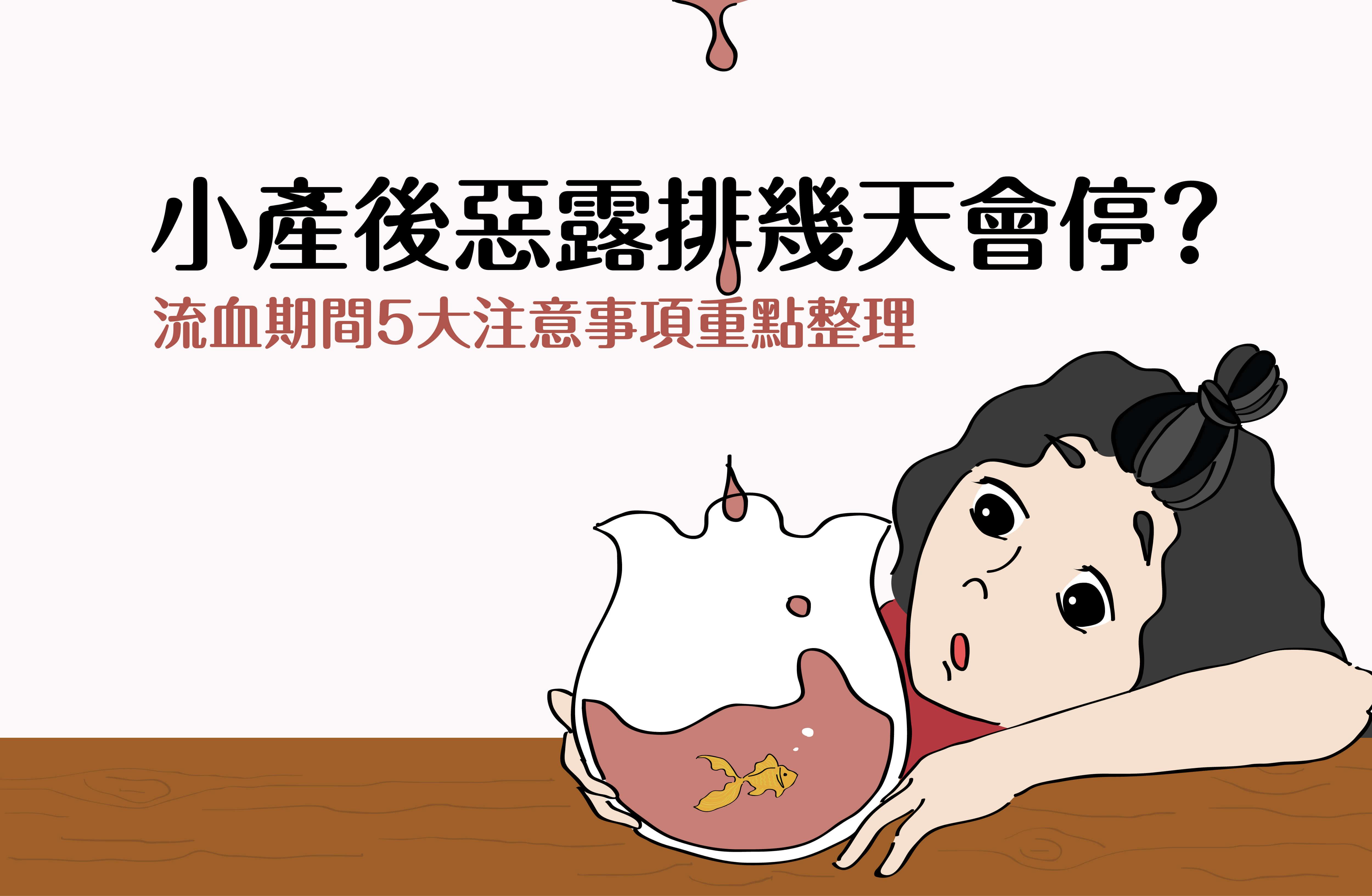 小產後惡露排幾天會停?流血期間應該注意哪些事情呢?