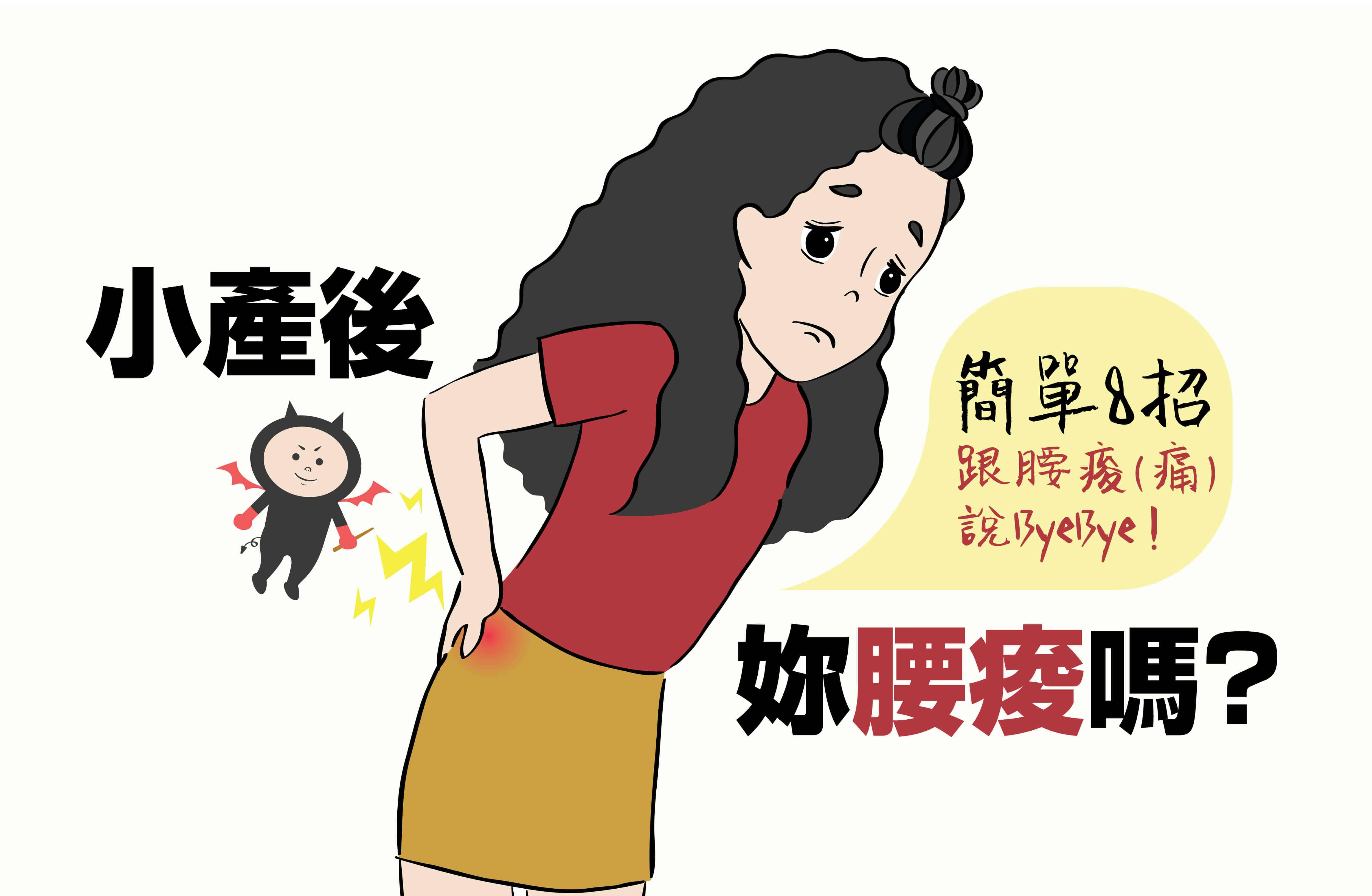 小產後腰痠背痛