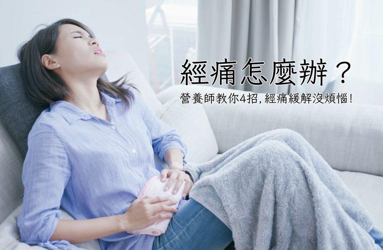 經痛怎麼辦,營養師教你4招緩解經痛