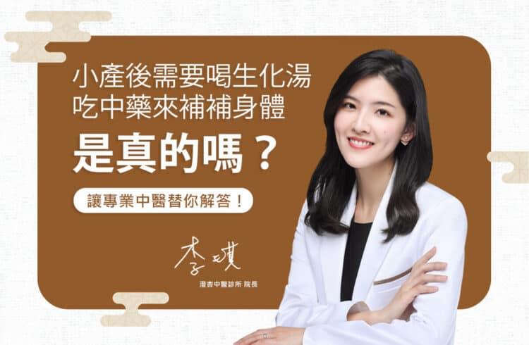 李琪中醫師專文-小產後需要喝生化湯嗎