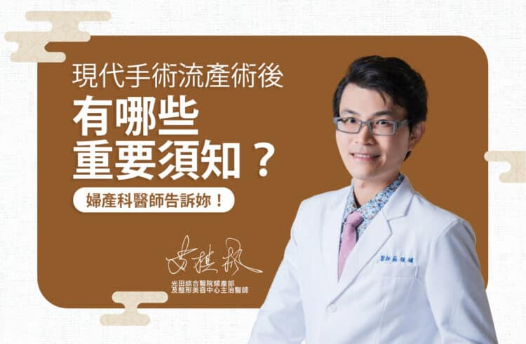 蘇棋楓醫師告訴妳手術流產後如何調養